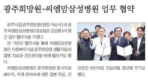 이미지 1:광주희망원과 업무협약 (전남일보) 보도