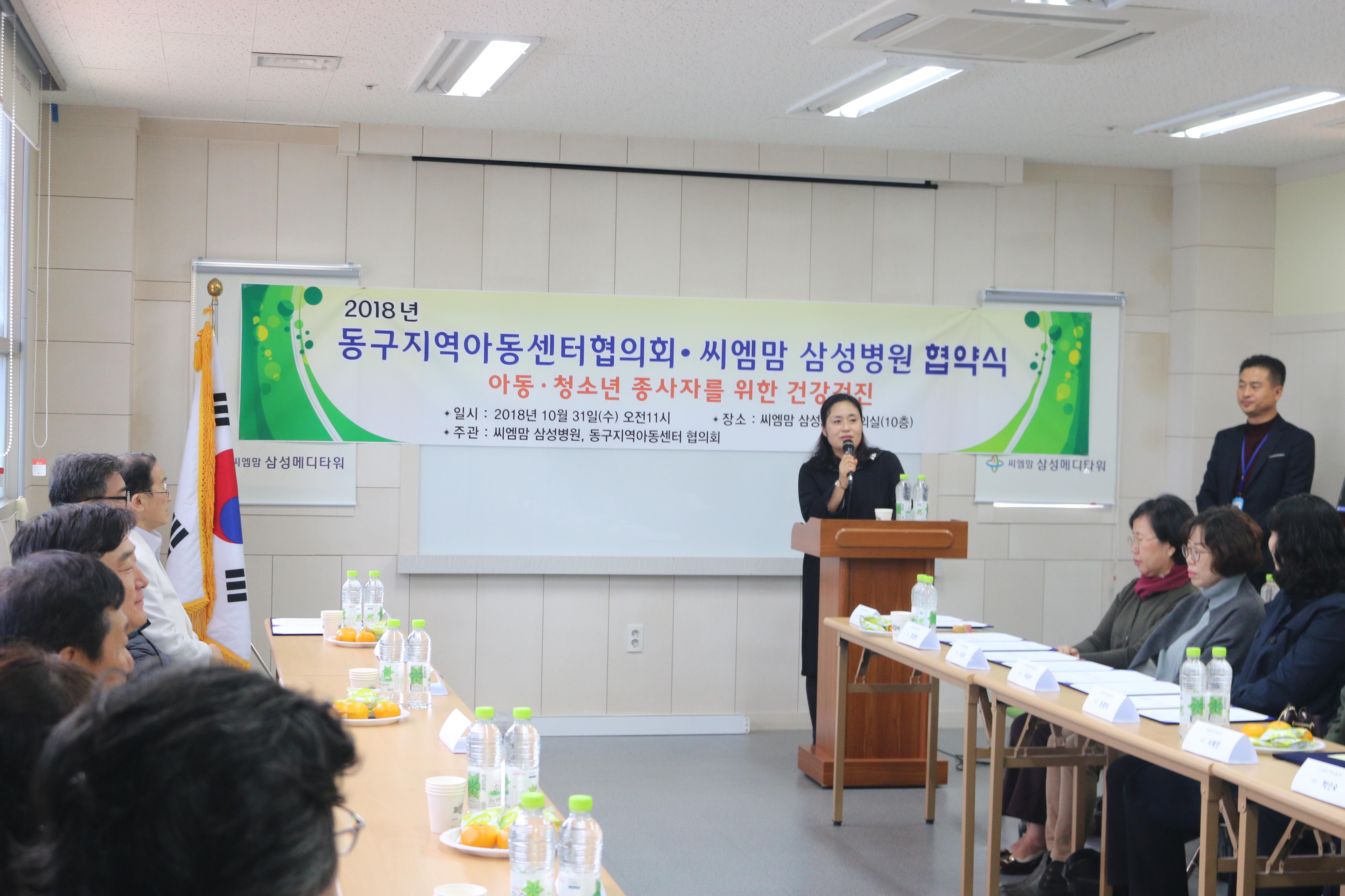 이미지 2:동구지역아동센터협의회 협약식
